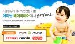 글로벌 유아용품 전문기업 에이원은 오는 24일부터 31일까지 8일간 '에이원 온라인 베이비 페어'를 개최한다.