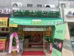 농협안심축산물전문점 김포 장기점