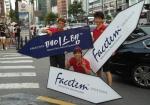 디엔컴퍼니는 칼슘필러 '페이스템(FaceTem)'의 그랜드 세일 오픈 이벤트의 일환으로 전국적으로 사인스피닝 게릴라 이벤트를 실시한다.