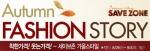 세이브존, 오는 9월 4일(화)까지 '2012 가을 베스트 브랜드 특별기획전' 진행