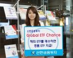 신한금융투자는 해외 ETF를 매수하는 고객들을 대상으로 오는 9월 한달 동안 'Global ETF Chance' 이벤트를 진행한다.