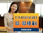미래에셋증권은 1년 만기 연 12% 월지급식 DLS상품을 포함한 원금비보장형 파생결합증권 4종을 8월31일(금)부터 9월 4일(화)까지 총 400억 규모로 판매한다.