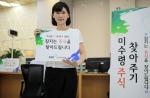 한국예탁결제원은 9월 3일부터 10월 5일까지 5주간에 걸쳐 미수령주식 찾아주기 캠페인을 대대적으로 전개한다.