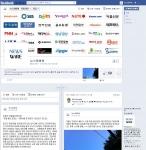 뉴스와이어 페이스북 페이지 메인화면