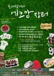 에코맘코리아, '녹색문화로의 초대, 에코맘 장터' 개최