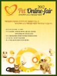 온라인페어 2012 애완용품 박람회 포스터