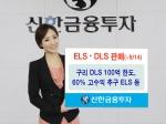 신한금융투자는 9월 11일(화)부터 9월 14일(금)까지 다양한 기초자산과 수익구조를 갖춘 DLS1종과 ELS 11종을 판매한다.