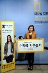자신의 목소리로 녹음된 '오디오가이드' 수익금을 탈북청소년대안학교 '우리들학교'에 기증하는 배우 박선영