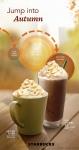 스타벅스, 새로운 가을 음료로 단맛과 짠맛의 조화가 특징인 '스윗 앤 솔티' 음료 2종 출시