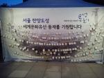 서울 한양도성 세계문화유산 등재를 기원합니다