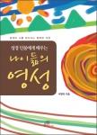 '성경 인물에게 배우는 나이 듦의 영성 - 본래의 나를 찾아가는 행복한 여정' 표지