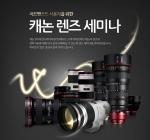 캐논, '어드밴스드 사용자를 위한 캐논 렌즈 세미나' 개최