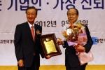 2012 가장 존경받는 기업인 한국경영인협회 고병우 회장(좌), 유한양행 연만희 고문(우)