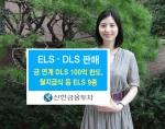 신한금융투자는 9월 18일(화)부터 9월 21일(금) 다양한 기초자산과 수익구조를 갖춘 DLS1종과 ELS 10종을 판매한다.