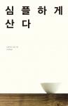 도미니크 로로 지음, 김성희 옮김, 바다출판사 펴냄, 12,000원