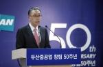 박지원 두산중공업 부회장이 19일, 경남 창원에 위치한 두산중공업 본사에서 창립 50주년 기념사를 하고 있다.