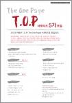 광고홍보대행사 더페이지미디어에서 뷰티, 패션 등 제품 체험 및 소셜 마케팅 등 온라인마케팅 활동을 펼칠 참신하고 감각적인 대학생 마케팅 서포터즈 'T.O.P(THE ONE PAGE)' 5기 40명을 모집한다.