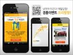 싱크싱크는 주식회사 이마트와 '이마트앱 경품이벤트 운영계약'을 체결하고 이마트와의 모바일 마케팅을 진행한다.