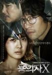 '용의자X' 화제의 메인 포스터 1 (사진제공: CJ엔터테인먼트)