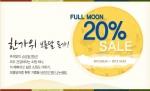 헤어 바이미가(www.bymiga.co.kr) 추석 보름달 20% 세일-2012.09.24~2012.10.03