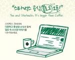스타벅스커피 코리아(대표 이석구)가 페이스북, 트위터, 웹진에 이어 다양한 스타벅스 커피 지식과 기업 정보를 더욱 친근하게 접근할 수 있도록 공식 기업 블로그를 개설했다.