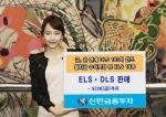 신한금융투자 9월 25일(화)부터 9월 28일(금) 다양한 기초자산과 수익구조를 갖춘 DLS 1종과 ELS 10종을 판매한다.