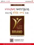 웨딩 컨설팅 전문 기업 디자인웨딩이 100만 소비자가 선정한 브랜드 대상에 6년 연속으로 선정됐다.