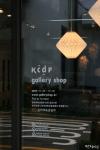KCDF갤러리 1층 갤러리숍