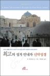 바오로딸출판사 '최고의 성지 안내자 신약성경'