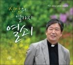 바오로딸출판사, 신은근 신부의 강론 음반 '신앙의 열 가지 열쇠' 출시