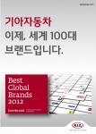 기아자동차가 '2012 세계 100대 브랜드'에서 100대 브랜드에 선정됐다.
