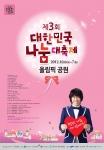 제3회 대한민국 나눔대축제 포스터
