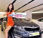 기아자동차는 '한글날'을 기념하여 10월 15일(월)부터 31일(수)까지 기아차 공식 홈페이지(http://www.kia.co.kr)를 통해 'K5 하이브리드 한글 이름 공모전'을 개최한다.