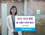 신한금융투자는 10월 12일(금)까지 다양한 기초자산과 수익구조를 갖춘 DLS1종과 ELS 12종을 판매한다.