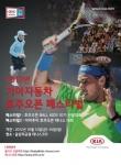 기아자동차는 오는 10월 12일부터 14일까지 서울 올림픽공원 테니스코트에서 [2012 호주오픈 페스티벌]을 개최하고, 호주오픈 테니스대회에서 활약할 볼키즈 선발대회 및 아마추어 호주오픈 테니스대회를 개최한다고 밝혔다.