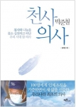 국내 첫 인체조직기증 전문의 故박준철 회고록 발간