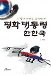 UN이 인정한 세계평화작가 예술가 한한국, 책 '평화대통령 한한국' 출간