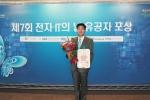 산업포장 수상한 (주)포스텍 이수영 대표
