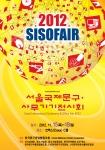 SISOFAIR 2012 포스터
