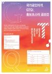 디자인 네트워크 디노마드가 한국생산성본부(KPC)와 함께 대학생들을 대상으로 국가공인 그래픽기술자격인 GTQ 홍보 포스터 공모전을 개최했다.
