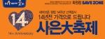 놀라운 14년 전 가격 그대로, 세이브존 창립 14주년 기념 파격 기획전 개최