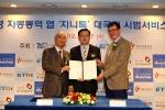 한국관광공사-ETRI, IT기반 스마트 관광서비스 협력 업무협약 체결