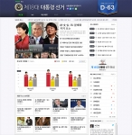 NHN, '2012 대선 특집 페이지' 오픈