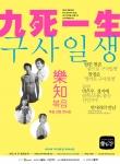 '지식향연 樂知(락지)볶음' 10월 공식 포스터