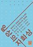 아트페이 '일상의 자화상' 포스터