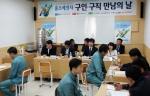 부산교도소에서는 '2012년 제2회 구인구직 만남의 날'을 2012.10.23(화) 13:00~14:30까지 개최하였다.