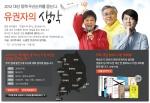 예스24 대선 정책 우선순위 투표