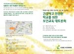 건강하고 안전한 학교를 위한 보건교육 대토론회 개최
