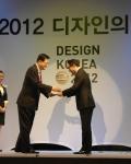 아이리버(대표 박일환)가 26일 제14회 대한민국디자인대상(주최 지식경제부 / 주관 한국디자인진흥원)의 디자인경영부문에서 대상인 대통령표창을 수상했다고 밝혔다.