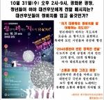 2012 청연문화축제-청바지(청년이 바라는 지도자)쇼
